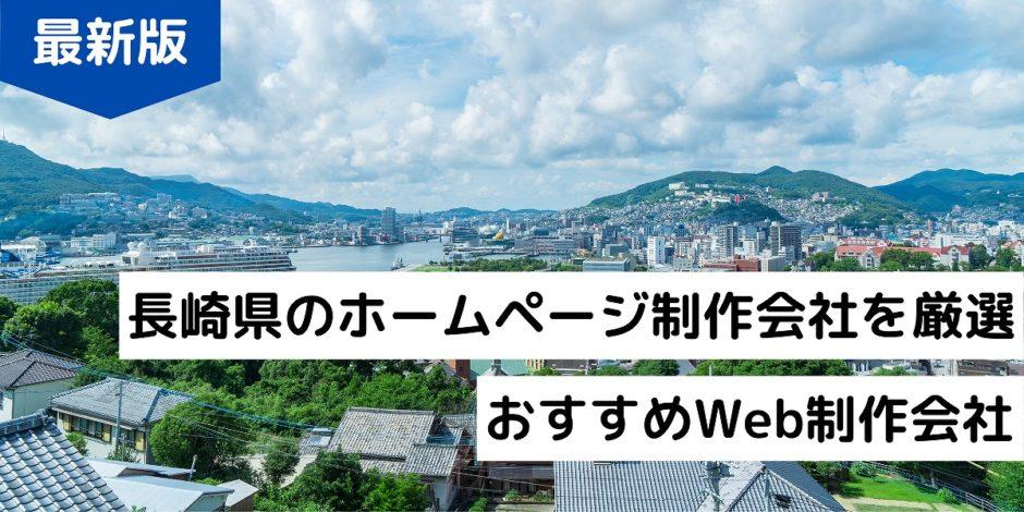 長崎県のホームページ制作会社を厳選おすすめWeb制作会社