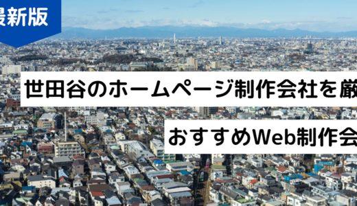 世田谷区でホームページ作成【2020年】Web制作会社おすすめ8選