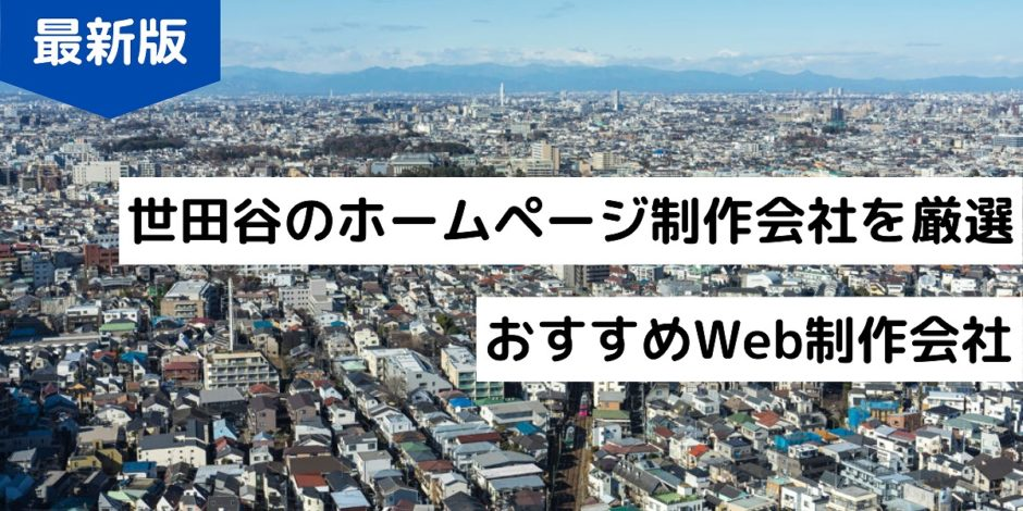 世田谷のホームページ制作会社を厳選おすすめWeb制作会社