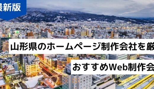 山形県のホームページ制作会社8選!専門家が選ぶおすすめWeb制作会社【2020年版】