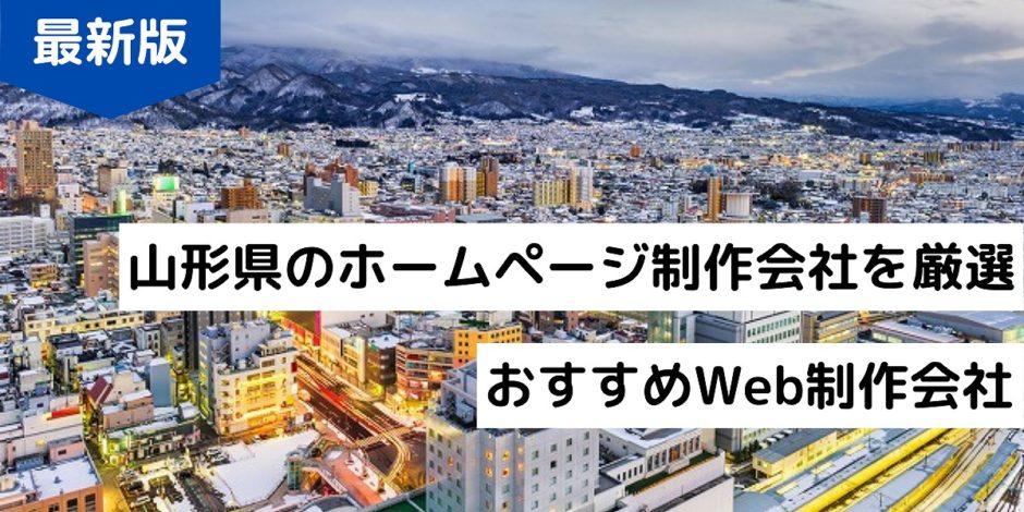 山形県のホームページ制作会社を厳選おすすめWeb制作会社