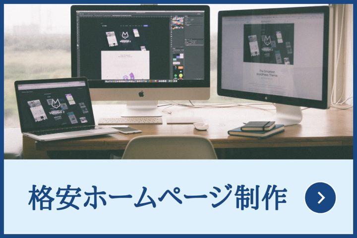 格安ホームページ制作リンクボタン