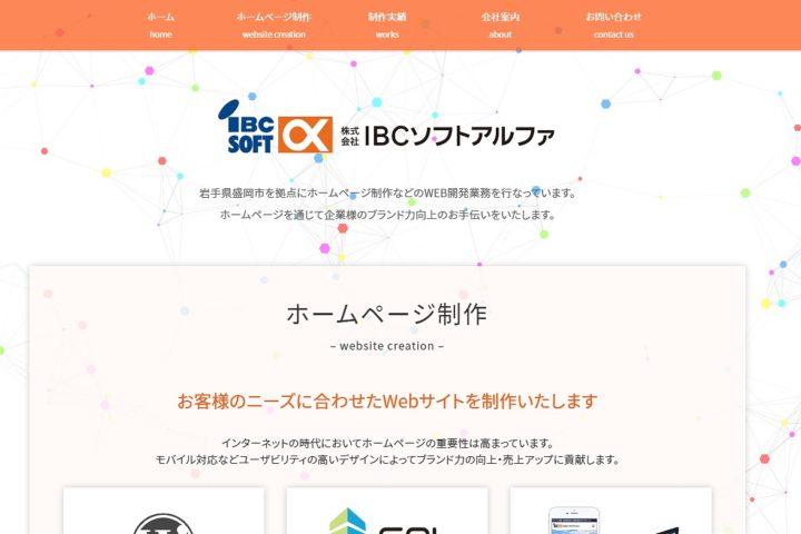株式会社IBCソフトアルファ