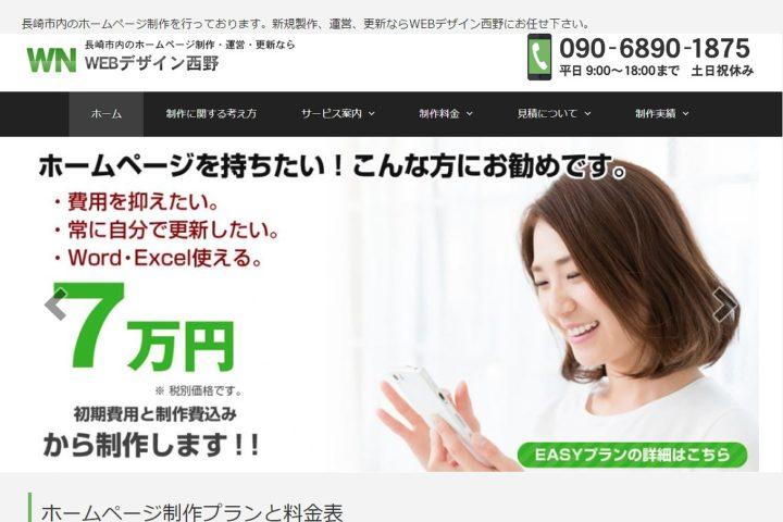 WEBデザイン西野
