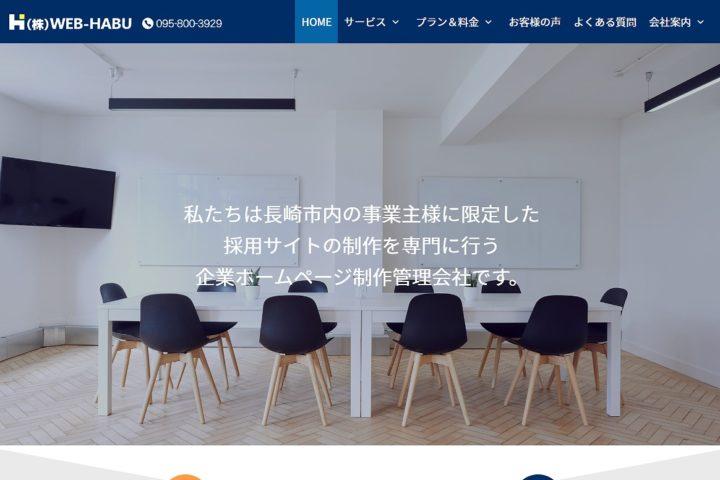 株式会社WEB-HABU