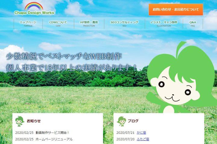 ChapaDesignWorks(ちゃぱデザインワークス)