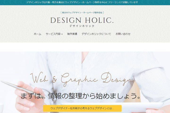 デザインホリック