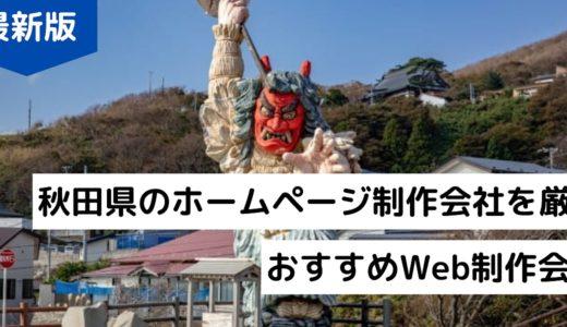 秋田県のホームページ制作会社8選!HP作成で評判の優良Web制作会社【2020年版】