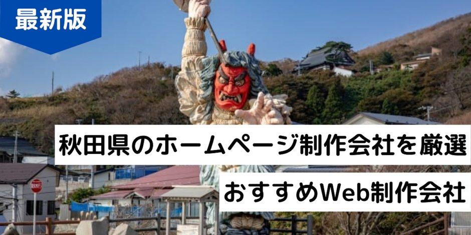 秋田県のホームページ制作会社を厳選!おすすめWeb制作会社