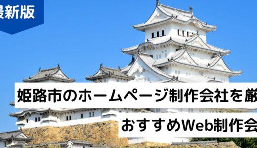 姫路市のホームページ制作会社7選!HP作成で評判のWeb制作会社【2020年版】