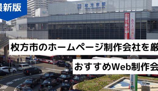 枚方のホームページ制作会社7選【2020年】大阪府枚方市でおすすめのWeb制作会社!
