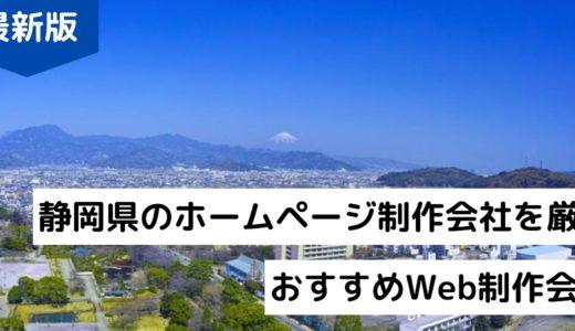 静岡県のホームページ制作会社8選【静岡市でHP作成】評判のWeb制作会社【2020年版】