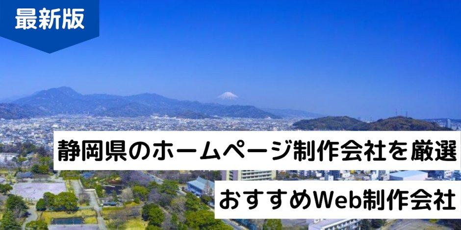 静岡県のホームページ制作会社を厳選|おすすめWeb制作会社