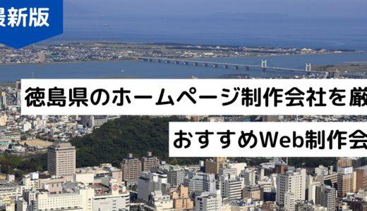 徳島県のホームページ制作会社8選!HP作成を依頼したいおすすめWeb制作会社【2020年版】