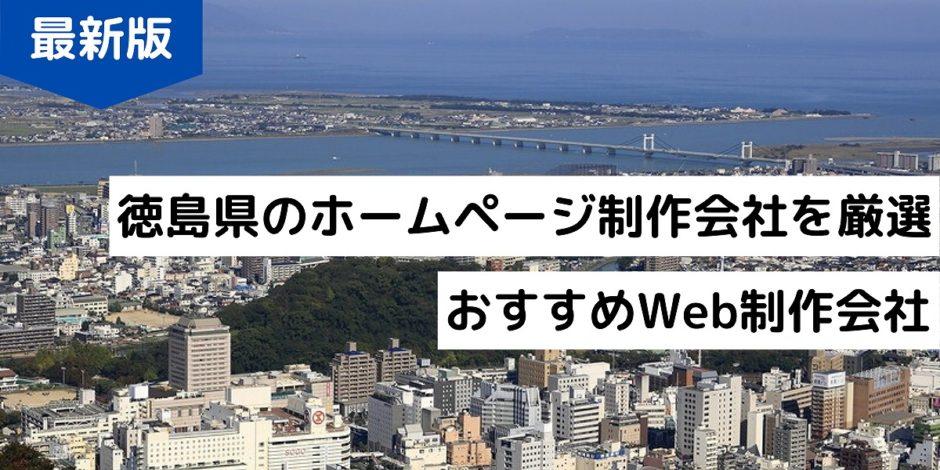 徳島県のホームページ制作会社を厳選!おすすめWeb制作会社