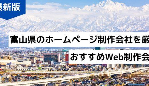 富山県のホームページ制作会社8選【富山市でHP作成】優良Web制作会社【2020年版】