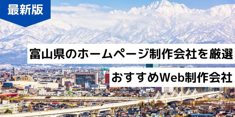 富山県のホームページ制作会社を厳選!おすすめWeb制作会社