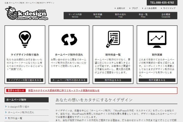 k-design(ケイデザイン)株式会社