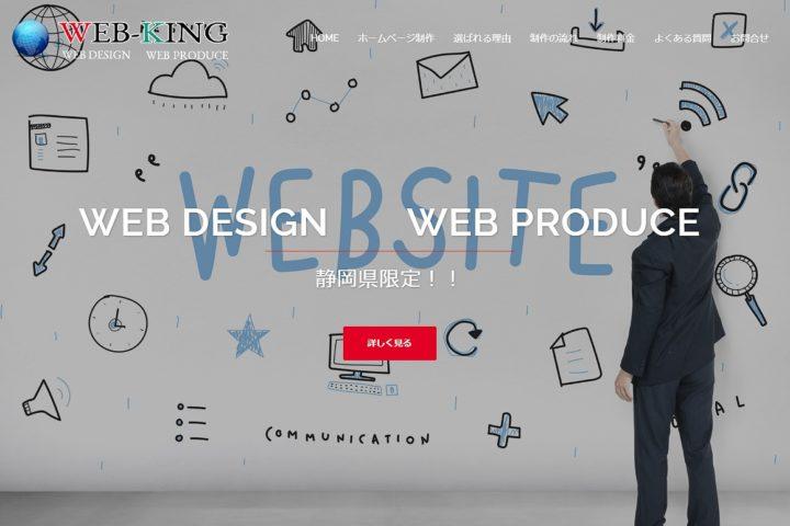 WEB-KING