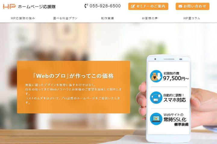 ホームページ応援隊(株式会社アーティスティックス)