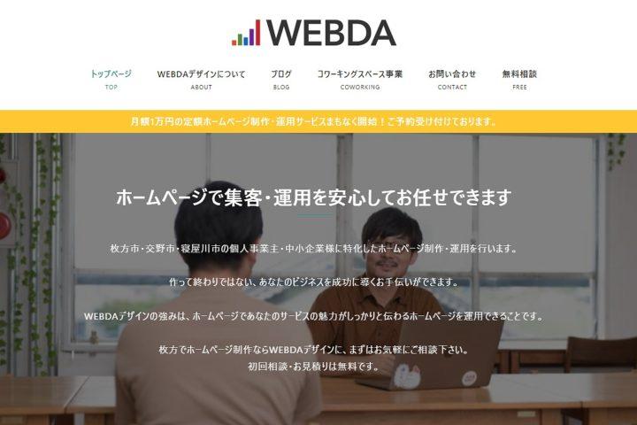 WEBDAデザイン