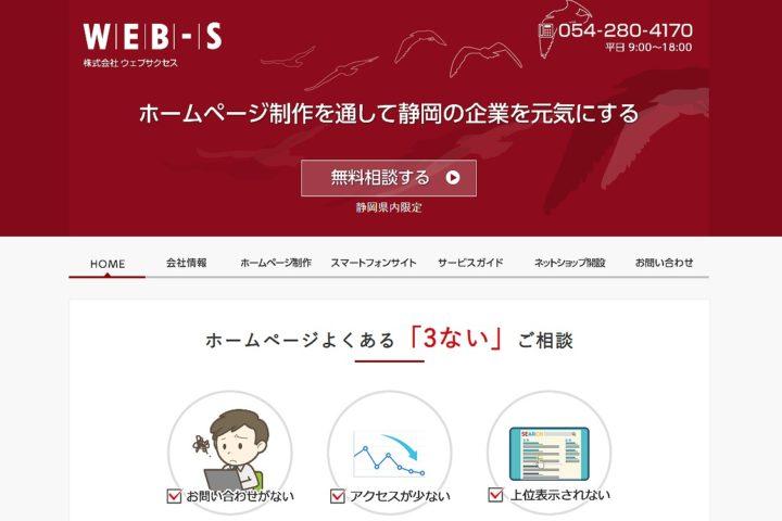 株式会社ウェブサクセス