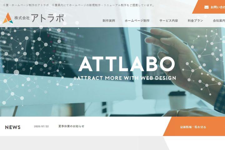 株式会社アトラボ