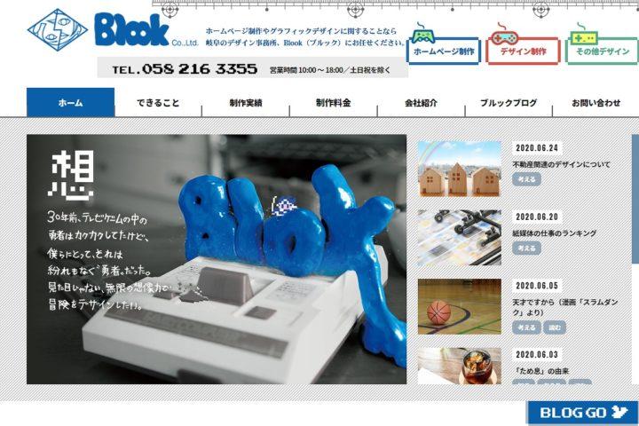 株式会社Blook(ブルック)