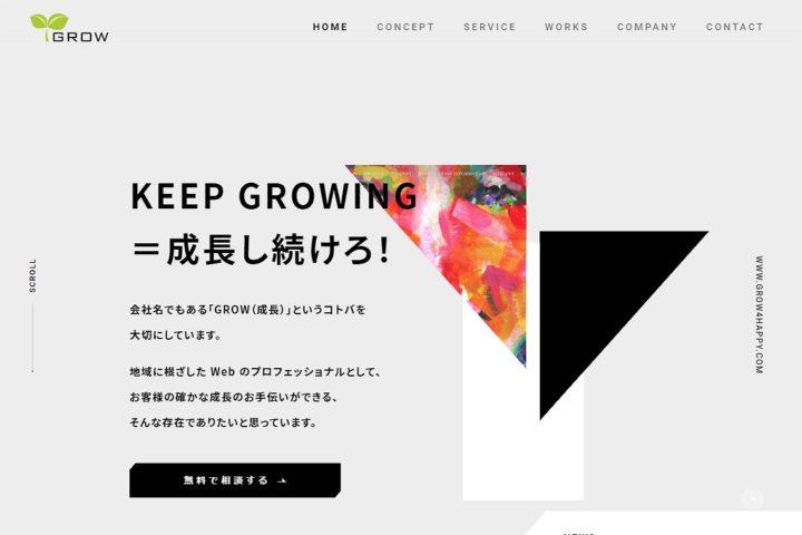株式会社GROW(グロウ)