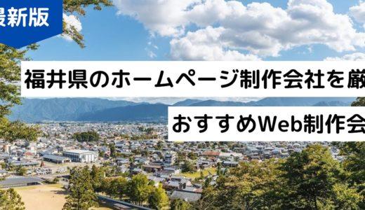 福井県のホームページ制作会社8選【福井市でHP作成】優良Web制作会社【2020年版】