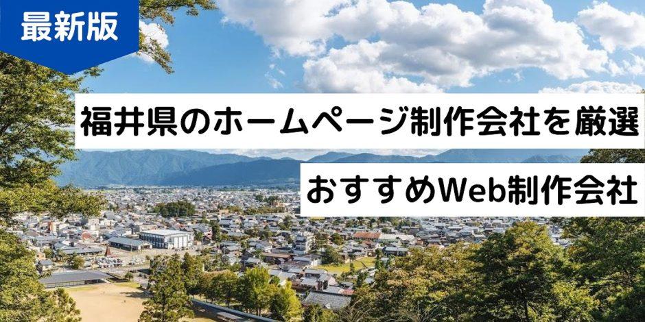 福井県のホームページ制作会社を厳選!おすすめWeb制作会社