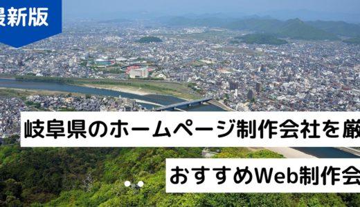 岐阜県のホームページ制作会社7選【2020年版】HP作成の優良Web制作会社まとめ