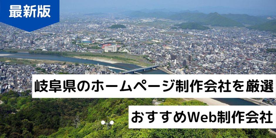 岐阜県のホームページ制作会社を厳選|おすすめWeb制作会社