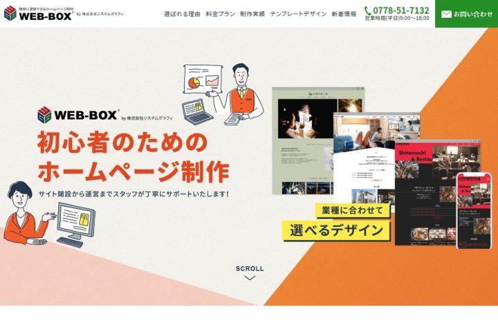 WEB-BOX(株式会社システムグラフィ)