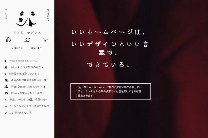Web Design Aoi (ウエブデザインあおい)(株式会社 あおい)