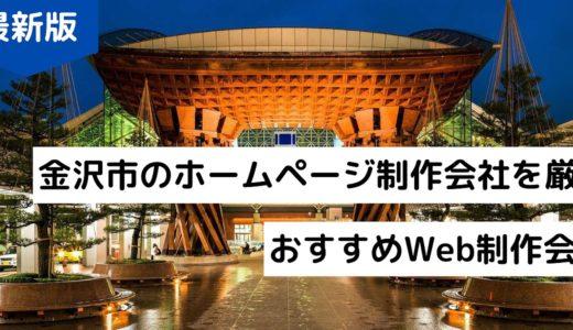 金沢市のホームページ制作会社8選【石川県でHP作成】優良Web制作会社【2020年】