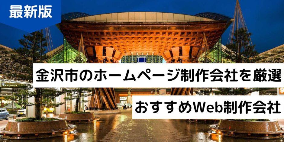 金沢市のホームページ制作会社を厳選|おすすめWeb制作会社
