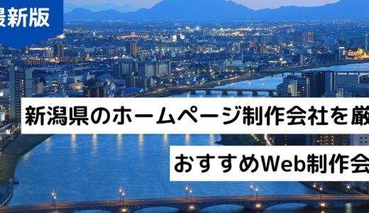 【2020年最新】新潟県のホームページ制作会社8選【HP作成】新潟市のWeb制作会社