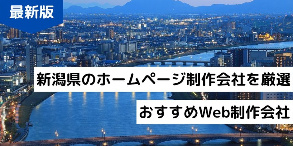 新潟県のホームページ制作会社を厳選|おすすめWeb制作会社