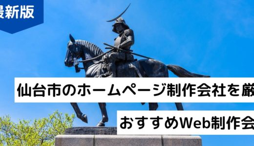 【2020年】仙台市のホームページ制作会社8選【宮城県のHP作成】Web制作会社