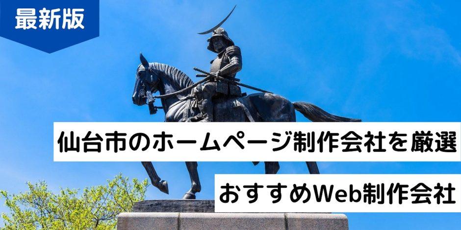 仙台市のホームページ制作会社を厳選|おすすめWeb制作会社