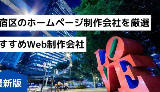新宿区のホームページ制作会社8選【HP作成】おすすめWeb制作会社【2020年最新版】