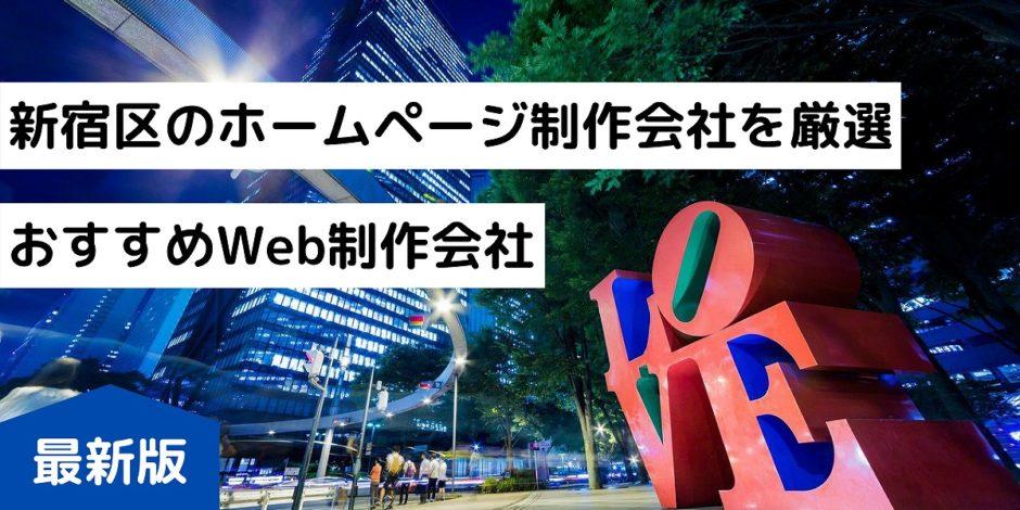 新宿区のホームページ制作会社を厳選|おすすめWeb制作会社|最新版