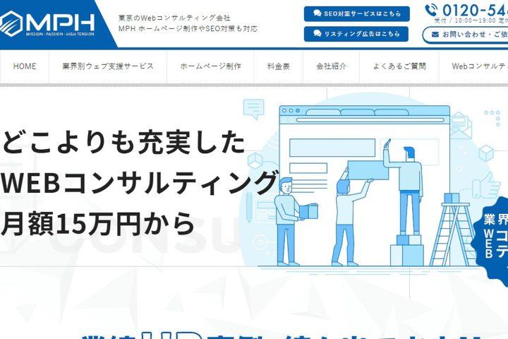 MPH(プラスファクトリー株式会社)