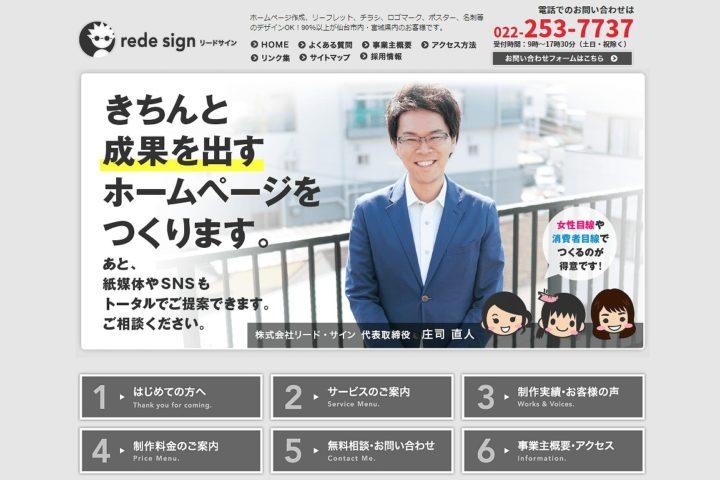 株式会社リード・サイン