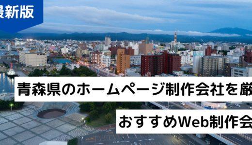 【2020年】青森県のホームページ制作会社8選!HP作成におすすめWeb制作会社