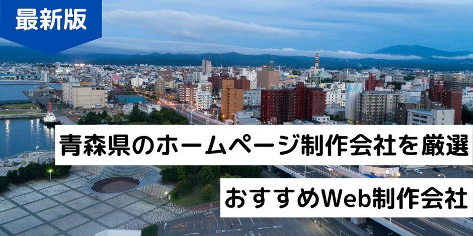 青森県のホームページ制作会社を厳選|おすすめWeb制作会社