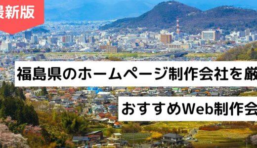 福島県のホームページ制作会社8選【HP作成】おすすめWeb制作会社【2020年版】