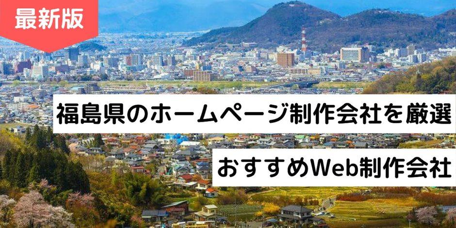 福島県のホームページ制作会社を厳選|おすすめWeb制作会社