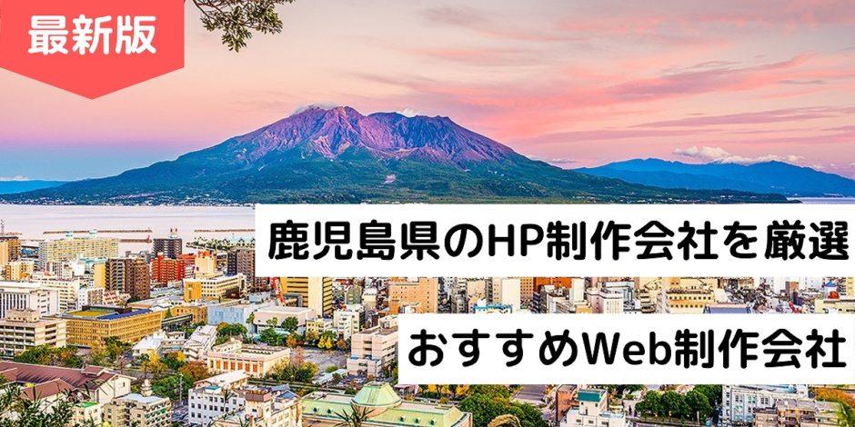 鹿児島県のHP制作会社を厳選|おすすめWeb制作会社